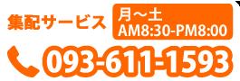北九州市八幡西区の宅配クリーニングの電話番号